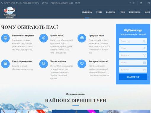 """Сайт туристичної агенції """"Еврика-СТ"""""""